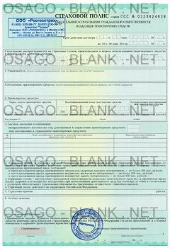 Кто Покупал Бланки Осаго - фото 3
